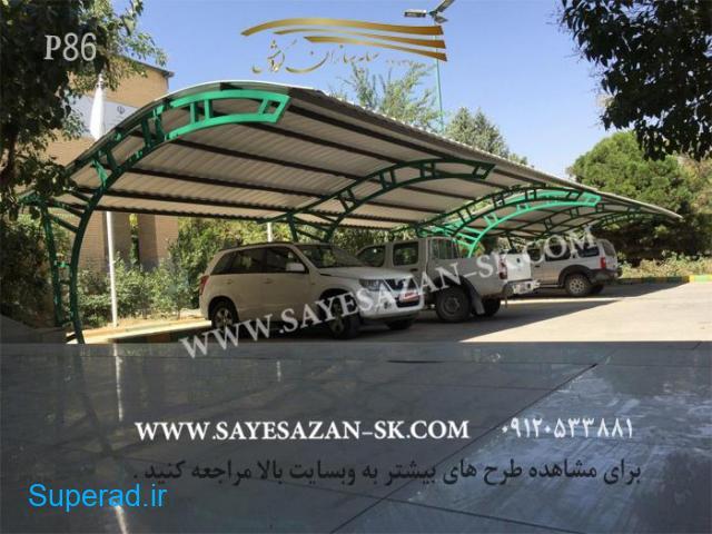 سایه سازان کوروش اجراکننده انواع مدل سایه بان های پارکینگ ماشین در تهران کرج و مشهد