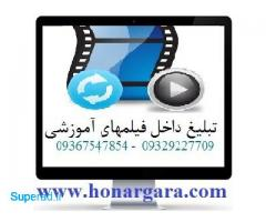 تبلیغ مهندسین و املاک در فیلمهای آموزش طراحی